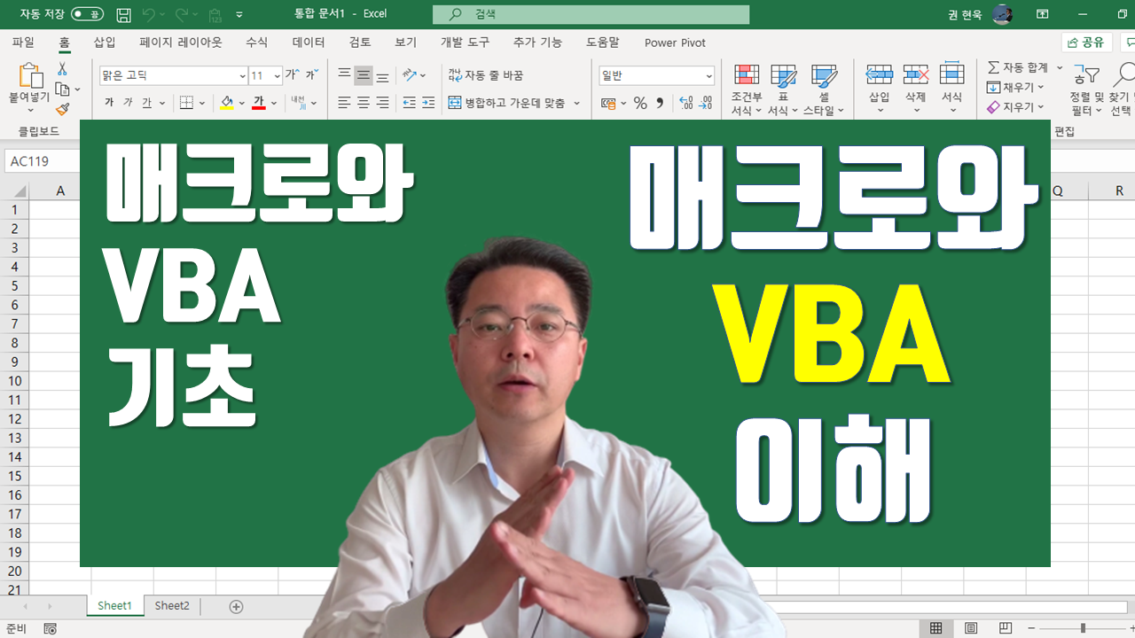 매크로와 VBA 이해